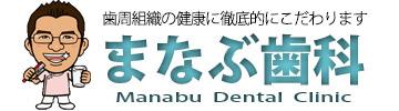 医療法人 伝多会 まなぶ歯科 | 千種駅すぐ近く!名古屋はみがき道場 歯周組織の健康に徹底的にこだわる歯医者です