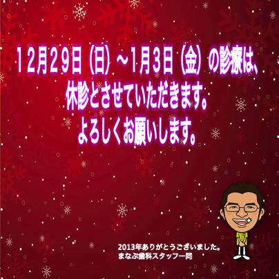 【年末年始 休診のお知らせ 12月29日〜1月3日 休診】