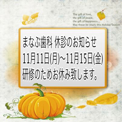 休診のお知らせ 11月11日(月)〜11月15日(金)