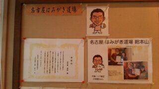 11月ブログ用原田