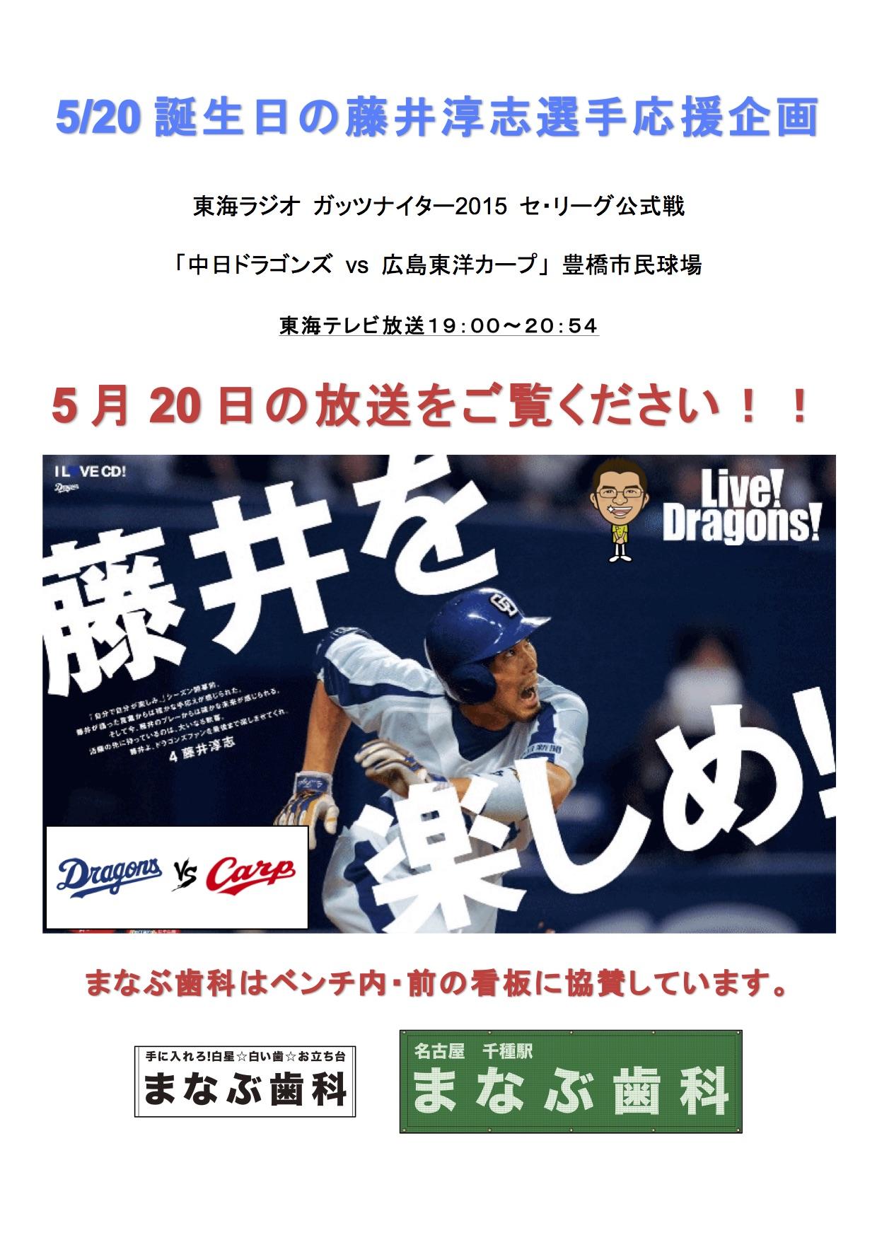 5月20日(水)東海テレビ放送をご覧ください!