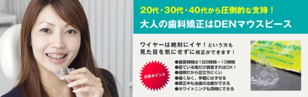 DENマウスピース矯正 名古屋取り扱い歯科医院