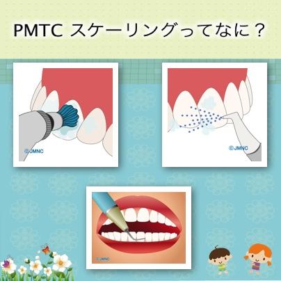 PMTC スケーリングって何?